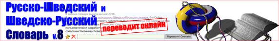 русско шведский словарь online